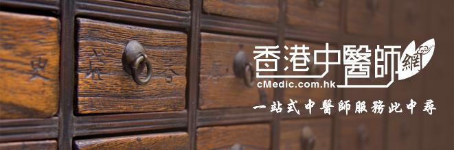 「香港中醫師 中醫診所 大全」 列表 @ 青年創業軍