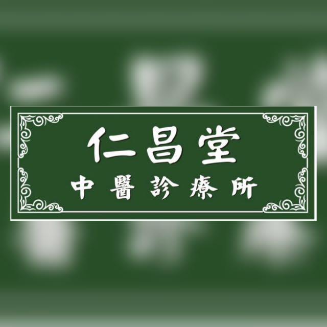 香港中醫師 中醫診所 : 仁昌堂中醫診療所 @青年創業軍