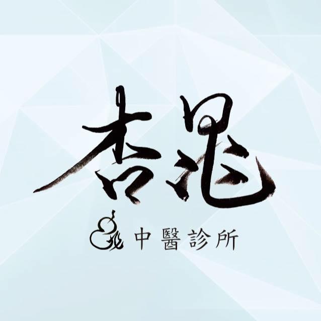 香港中醫師 中醫診所 : 杏晁中醫診所 @青年創業軍