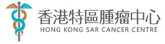 香港中醫師 中醫診所 : 香港特區腫瘤中心 @青年創業軍